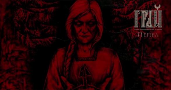 GRAI - Грай - Марево (Интро) + Песня мертвой воды - Savitarium