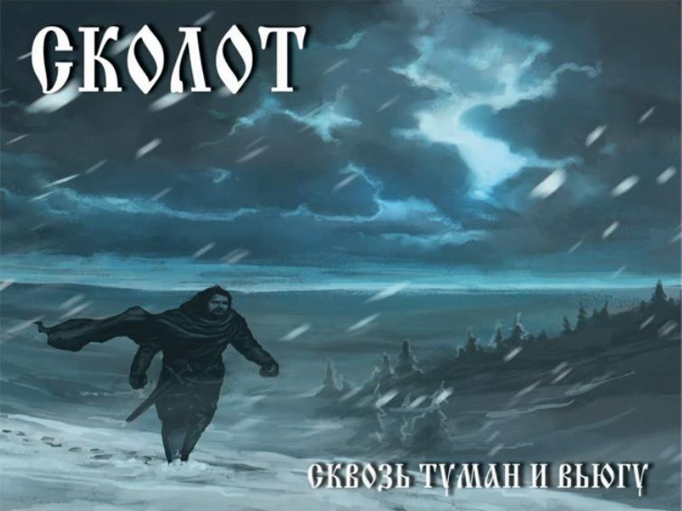 Сколот (Skolot) - Подружки-Паранюшки (Russian traditional song)